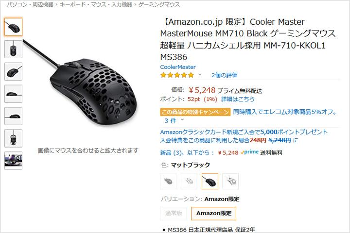 Cooler_Master_MM710_PriceDown_01.jpg