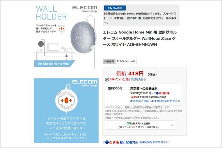 Elecom_AIS-GHMH1WH_Sale_01.jpg
