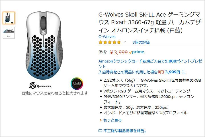 G-Wolves_Skoll_Sale_01.jpg
