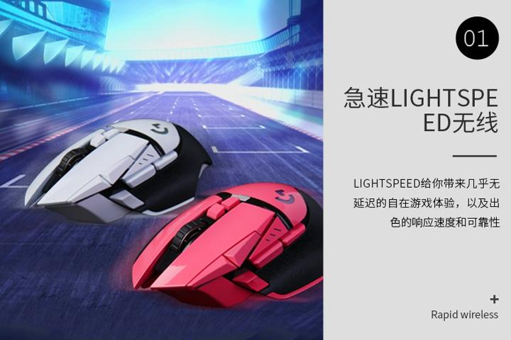 G502_LIGHTSPEED_Pink-White_02.jpg