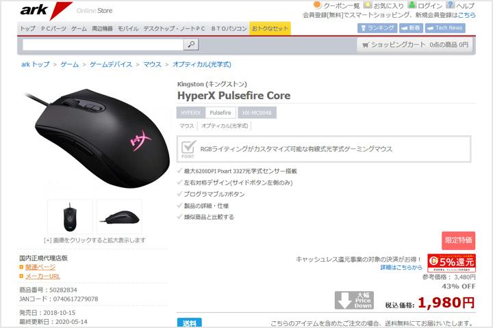 HyperX_Pulsefire_Core_Sale_01.jpg