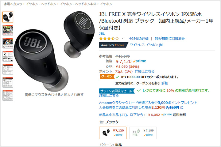 JBL_FREE_X_Sale_01.jpg