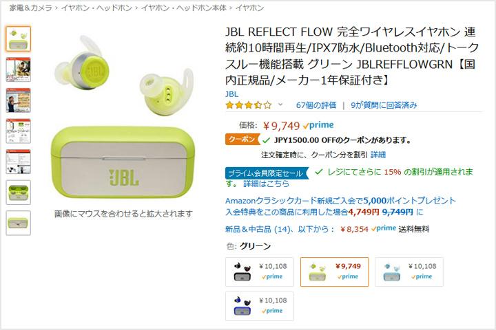 JBL_REFLECT_FLOW_Sale_01.jpg