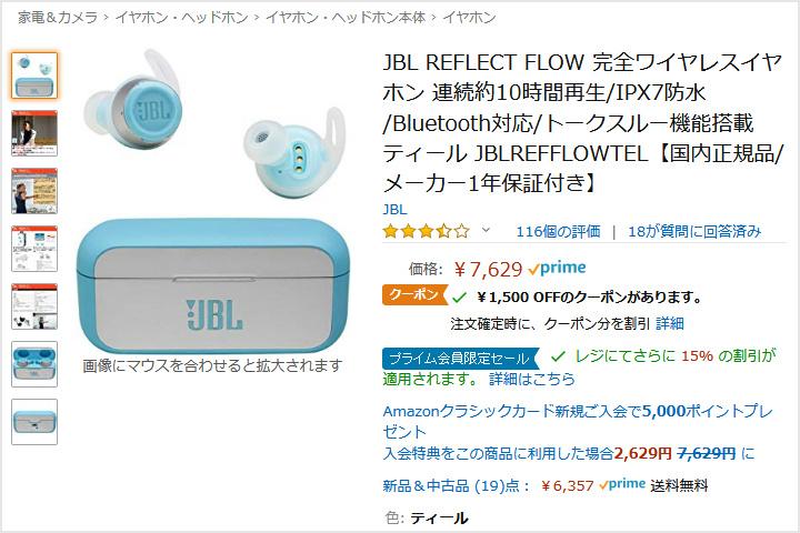 JBL_REFLECT_FLOW_Sale_06.jpg