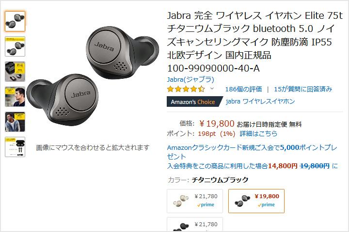 Jabra_Elite_75t_Sale_01.jpg
