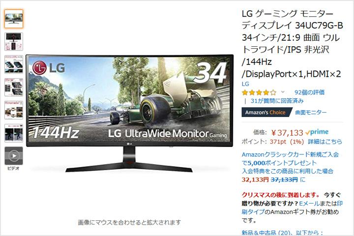 LG_34UC79G-B_Sale_01.jpg