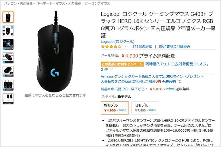 Logicool_G403_HERO_Sale_01.jpg