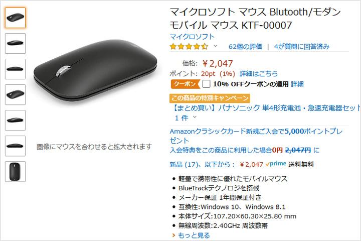 Microsoft_Modern_Mobile_Mouse_Sale_01.jpg