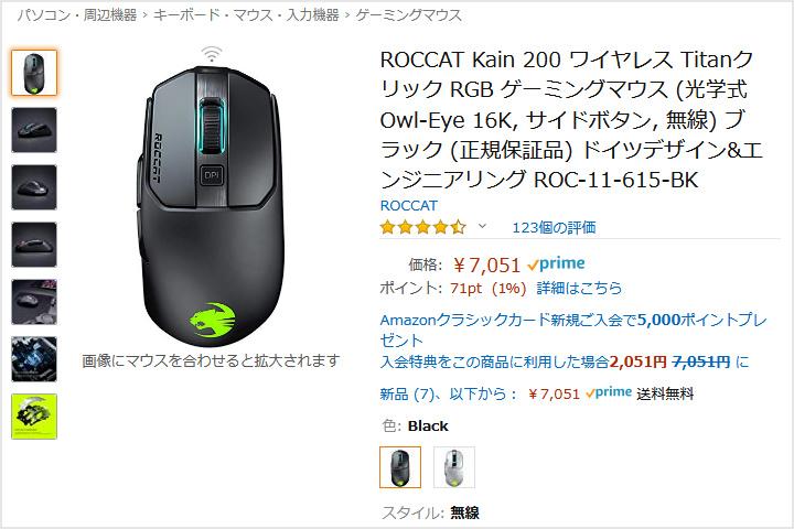 ROCCAT_Kain_200_AIMO_Sale_01.jpg