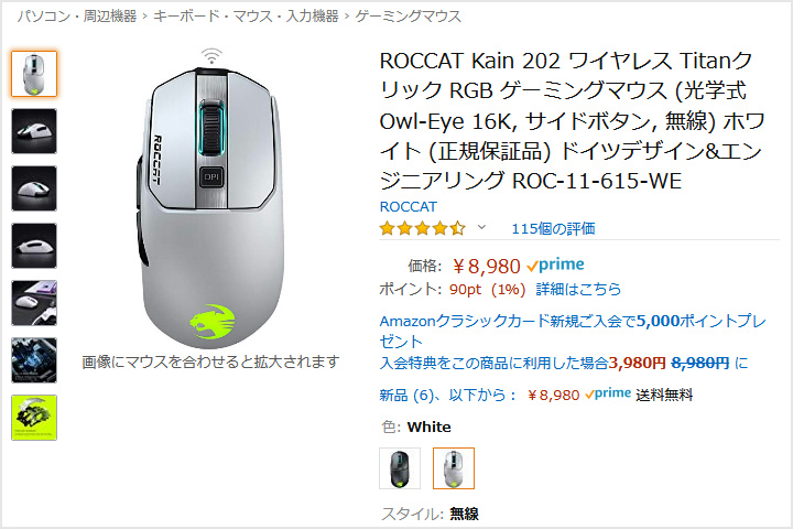 ROCCAT_Kain_202_Sale_01.jpg