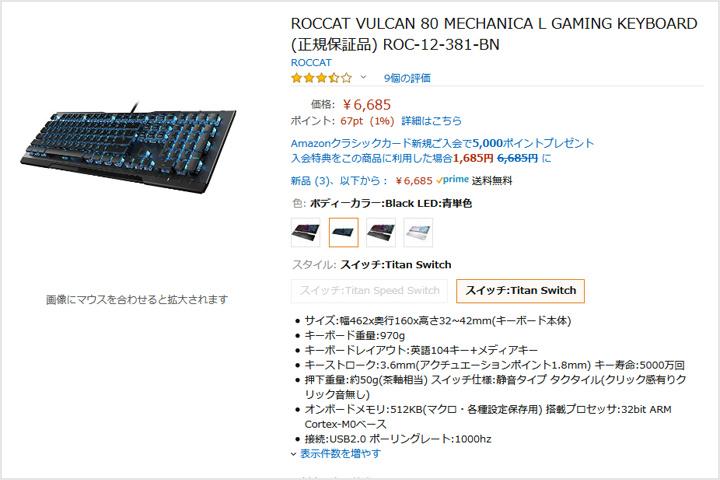 ROCCAT_VULCAN_80_01.jpg