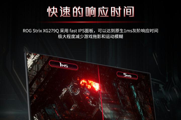 ROG_Strix_XG279Q_04.jpg