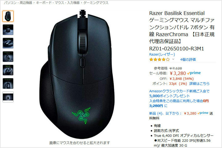 Razer_Basilisk_Essential_Sale_01-.jpg