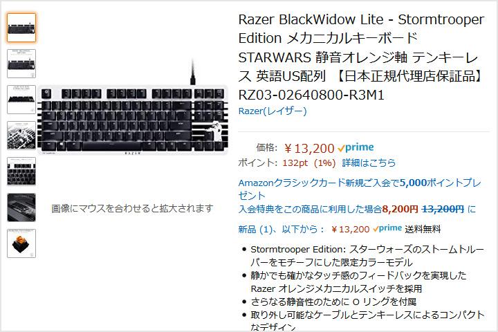Razer_BlackWidow_Lite_Stormtrooper_Edition_11.jpg