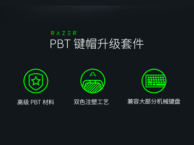 Razer_PBT_Keycap_Upgrade_Set_02.jpg