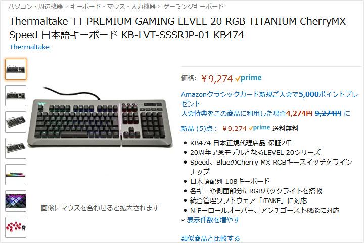 Thermaltake_Level_20_RGB_Gaming_Keyboard_Sale_01.jpg