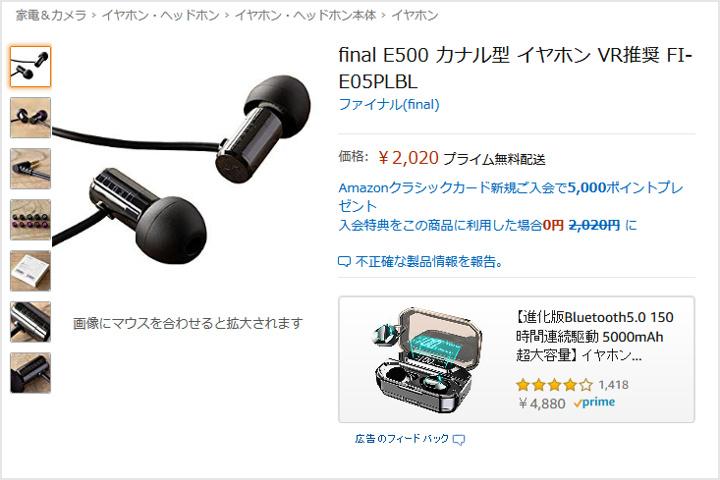 final_E500_Amazon_01.jpg