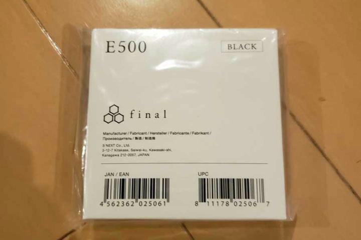 final_E500_Amazon_02.jpg