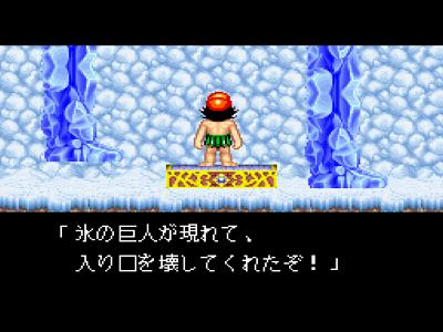 Super Adventure Island 2_Ice Giant_JP
