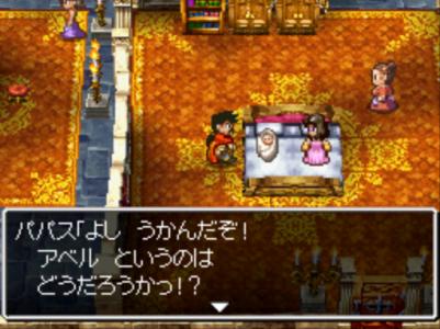 Dragon Quest V_JP_01
