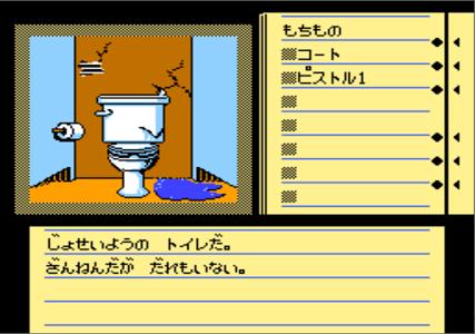 Dejavu_toilet_JP.png