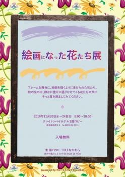 絵画になった花たち展_page-0001