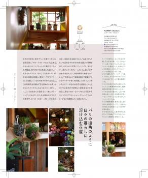 フローリスト ナカムラさま_page-0002