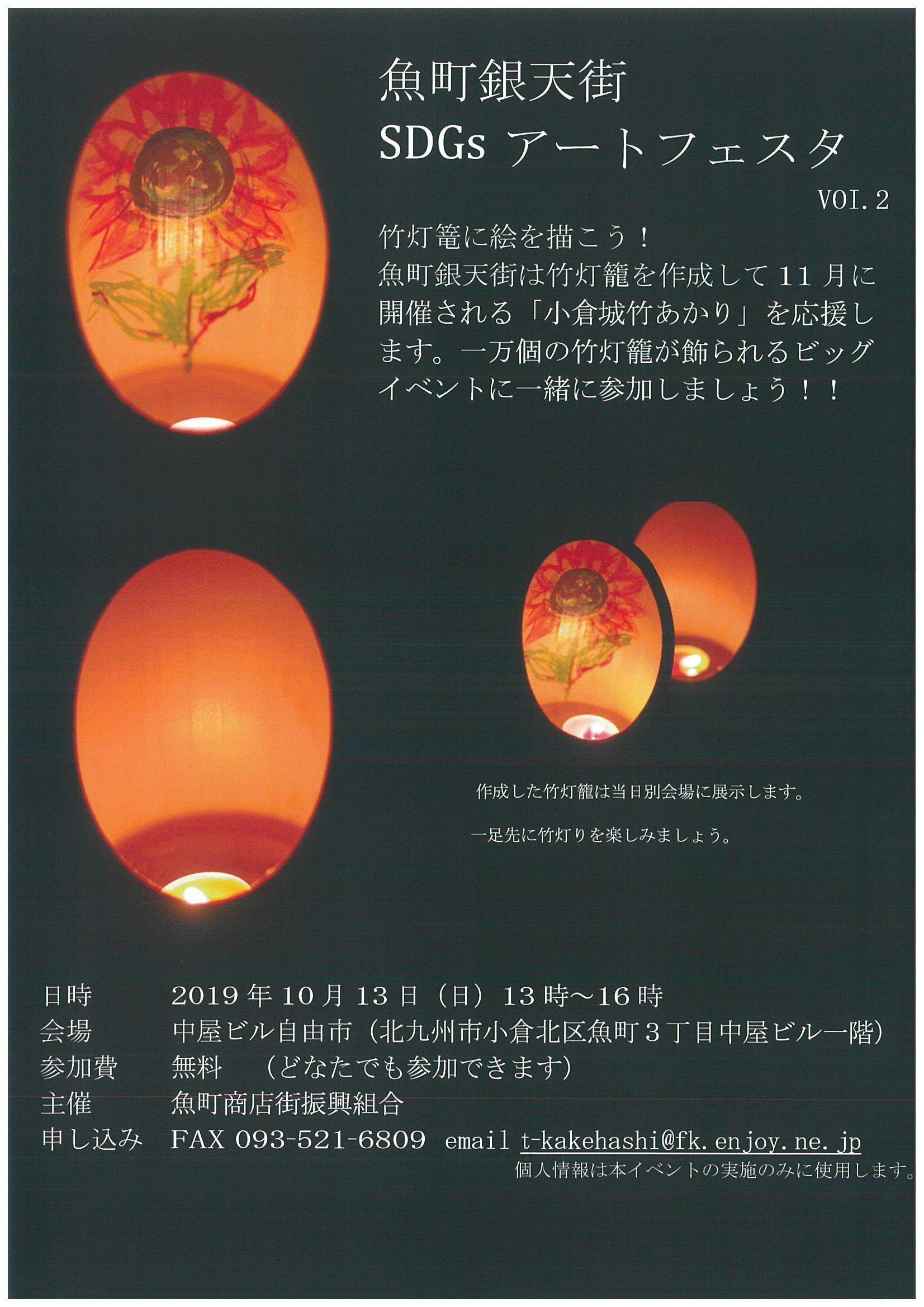 魚町銀天街アートフェスタVOL2-1