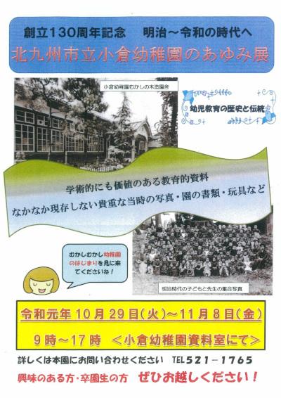 北九州市立小倉幼稚園のあゆみ展