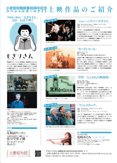 映画館物語02.png