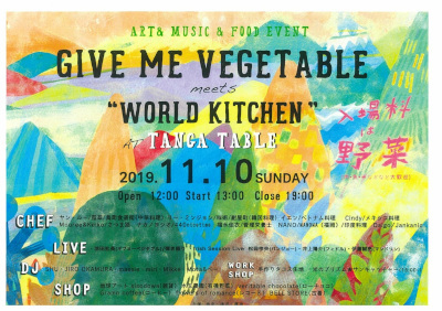 GIVE ME VEGETABLE WORLD KICHEN-1_400