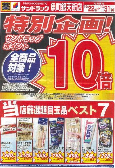 サンドラッグ小倉魚町店01