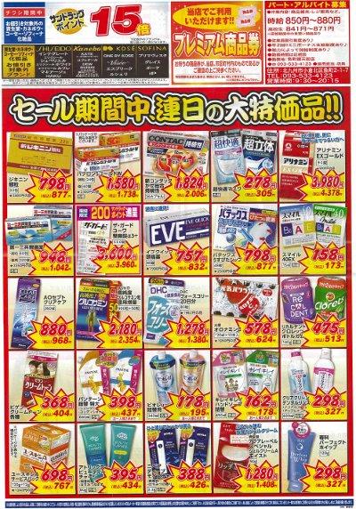 サンドラッグ小倉魚町店02