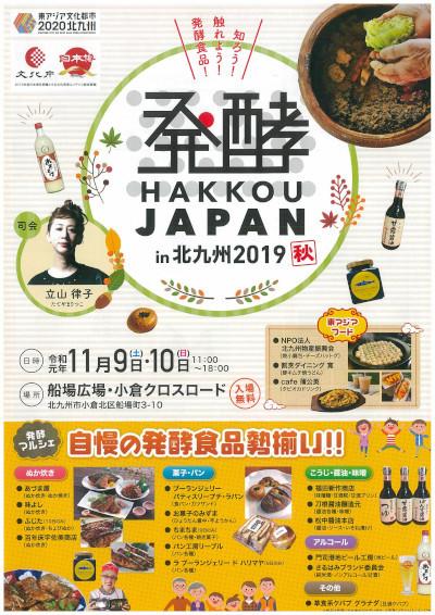 v発酵JAPANin北九州2019