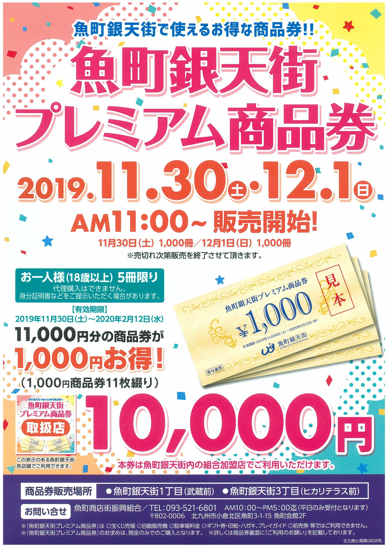 魚町銀天街プレミアム商品券2019