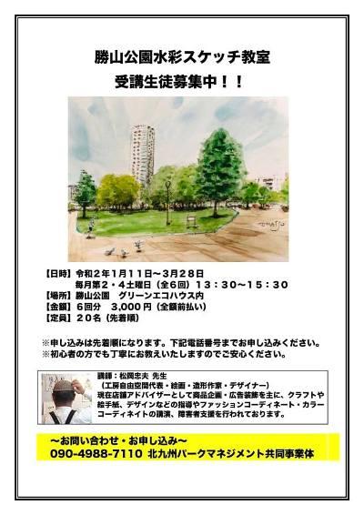 勝山公園水彩スケッチ教室
