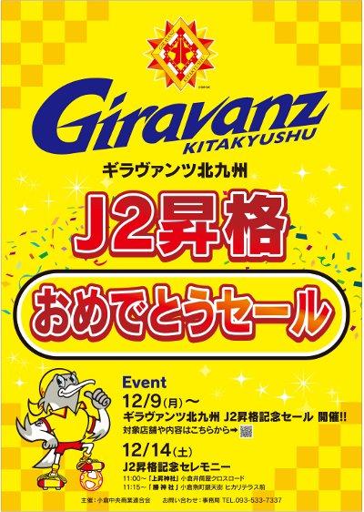 ギラヴァンツ北九州J2昇格おめでとうセール