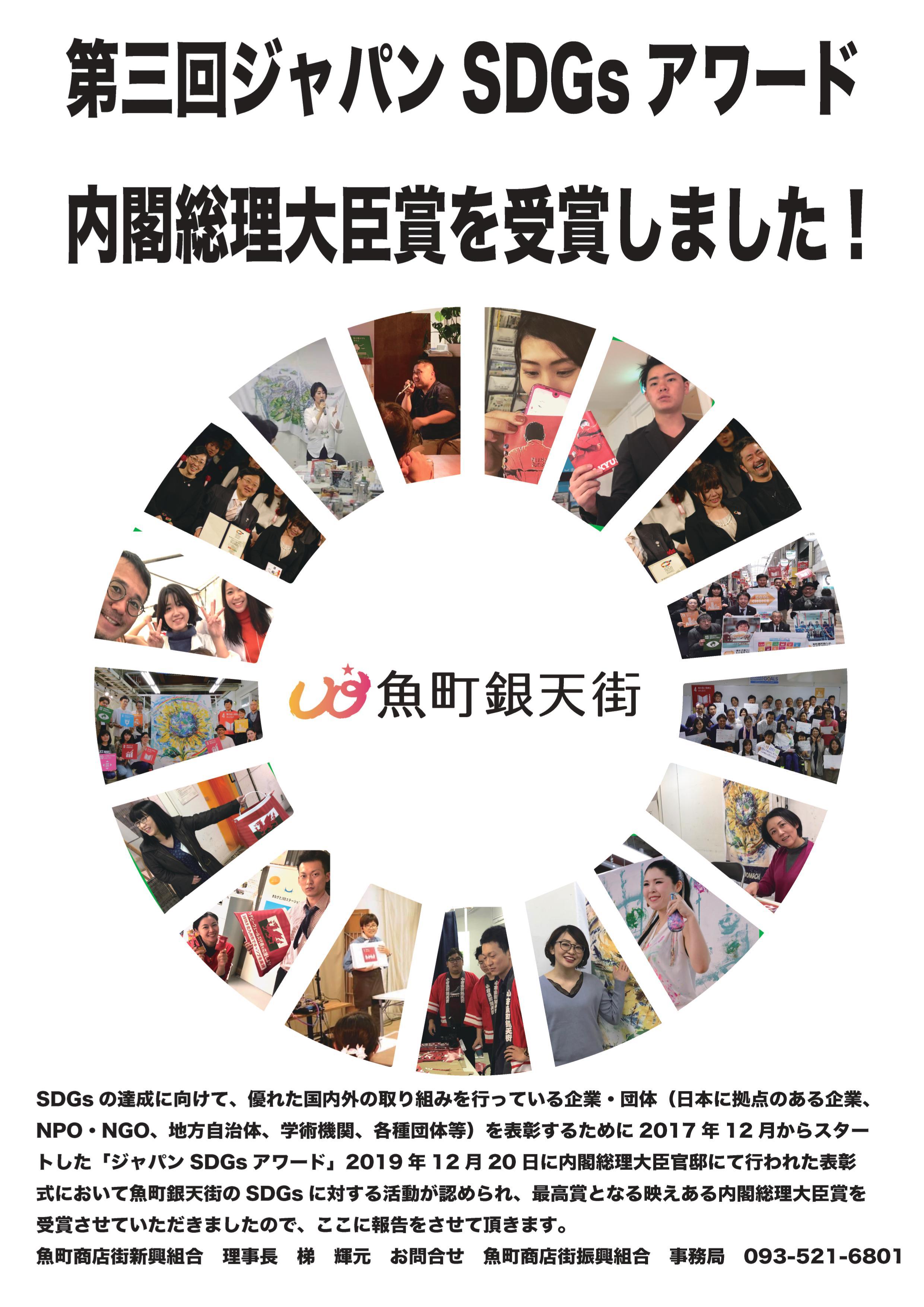 第3回ジャパンSDGsアワード