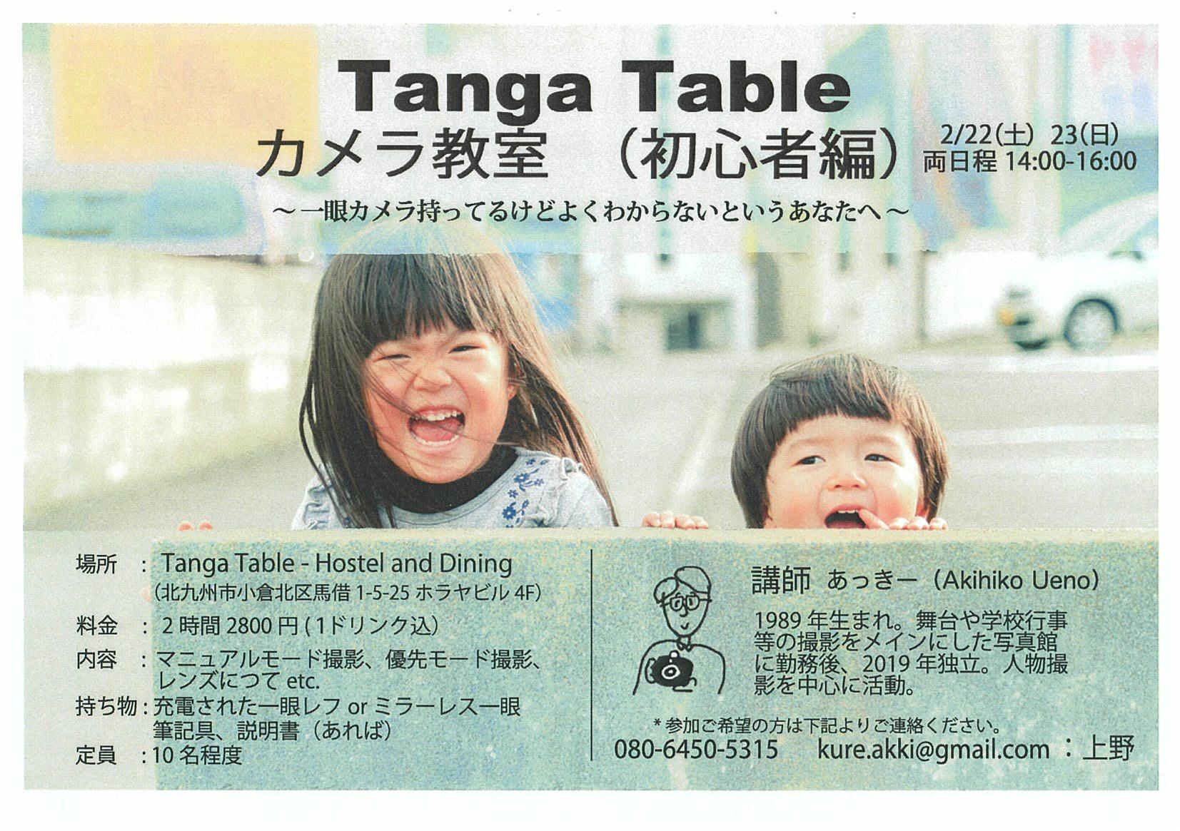 タンガテーブル カメラ教室(初心者編).jpg