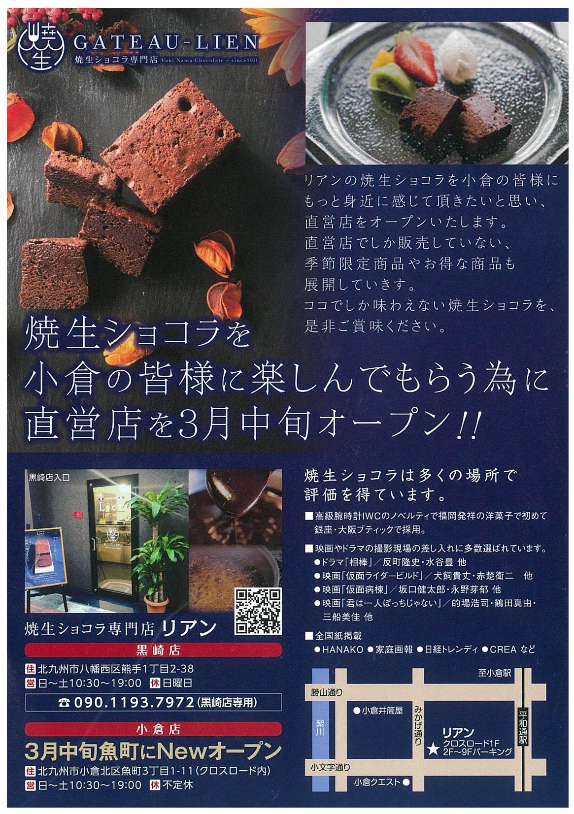 焼生ショコラ専門店リアン