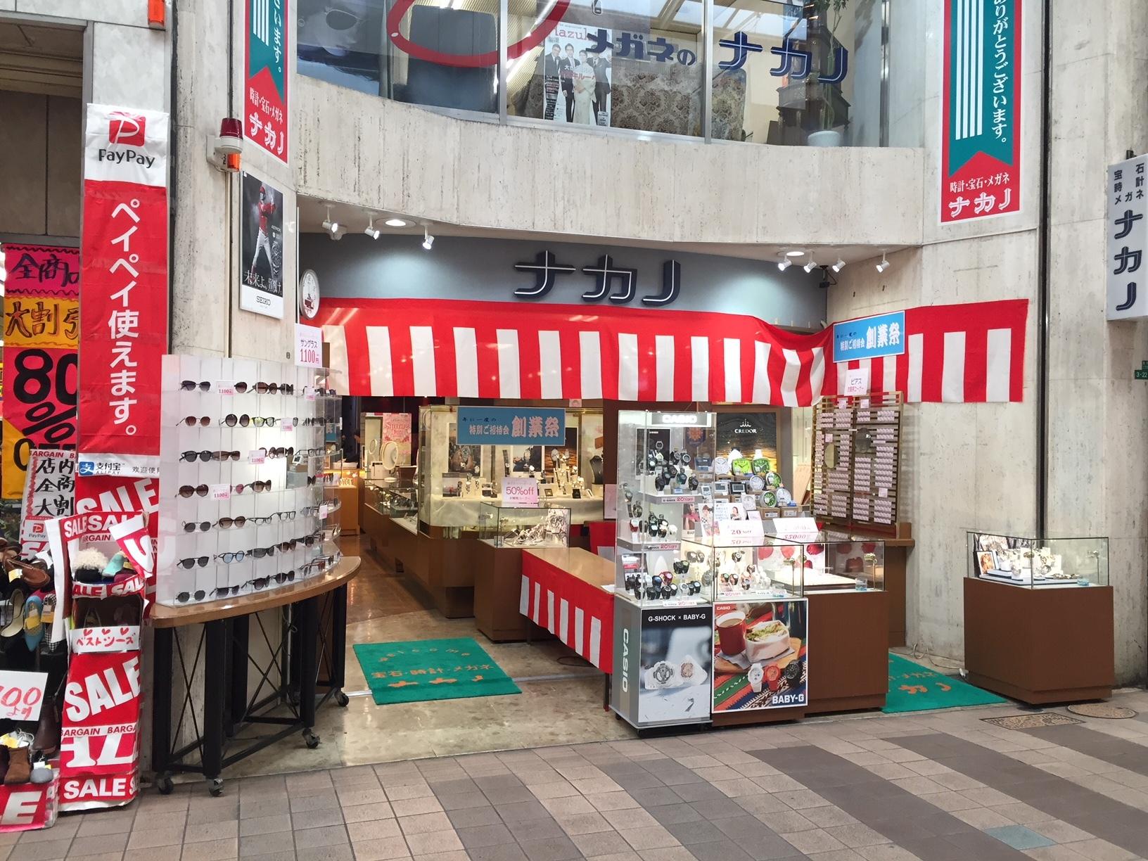ナカノ時計店創業祭