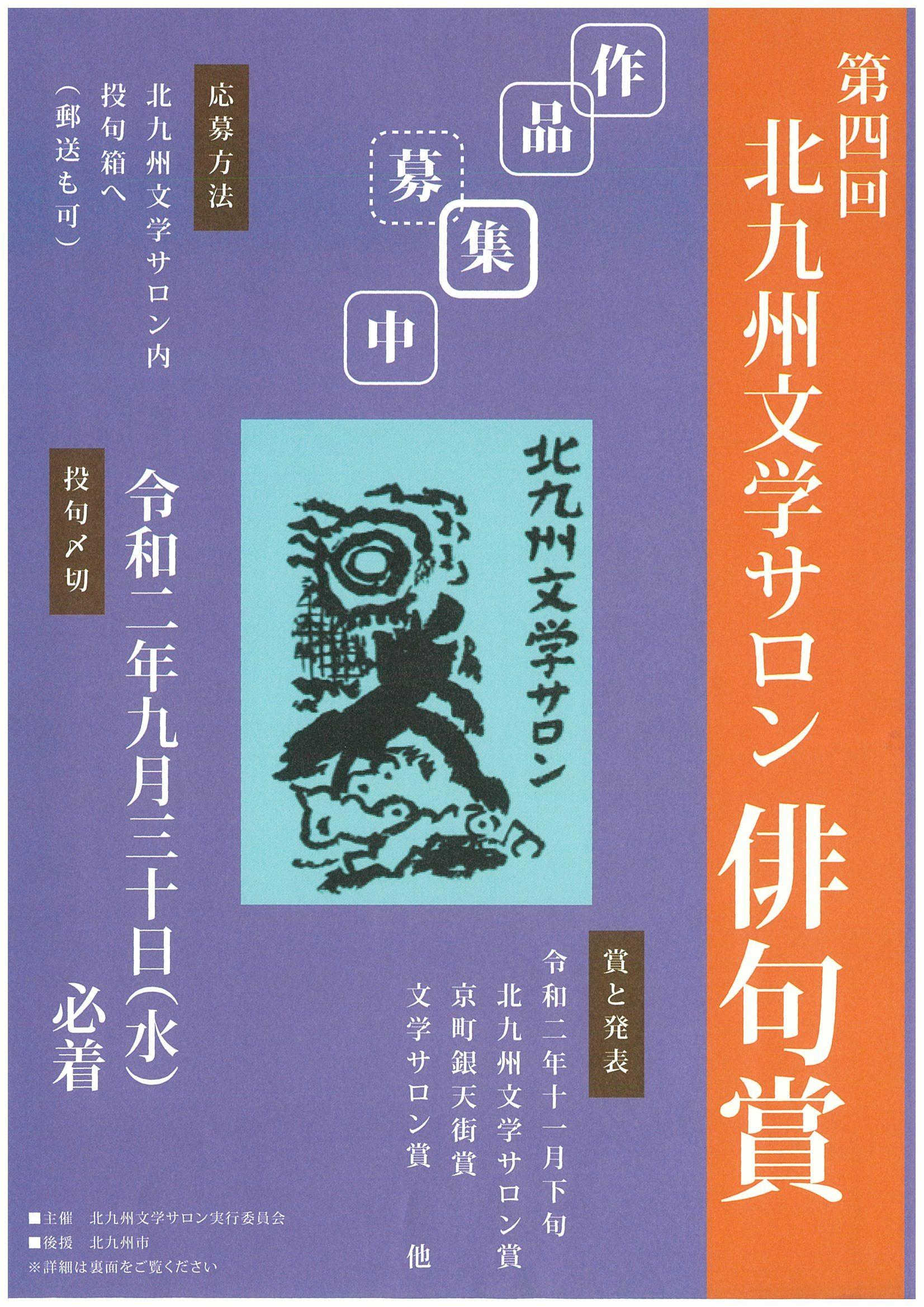 第4回北九州文学サロン俳句賞-1