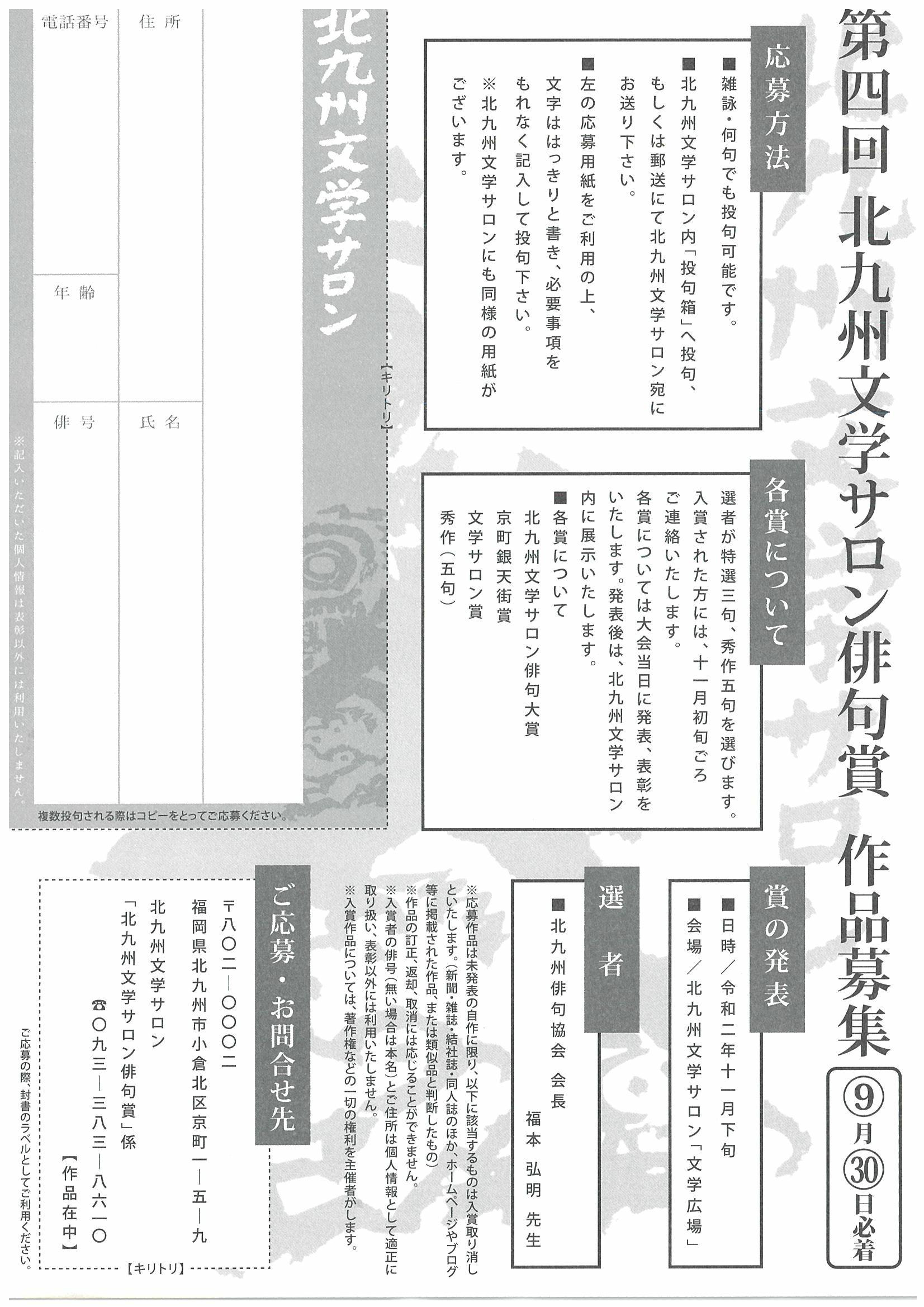 第4回北九州文学サロン俳句賞-2
