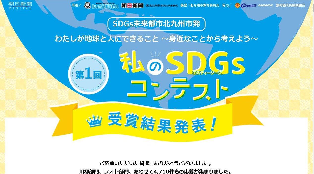 第1回私のSDGsコンテスト