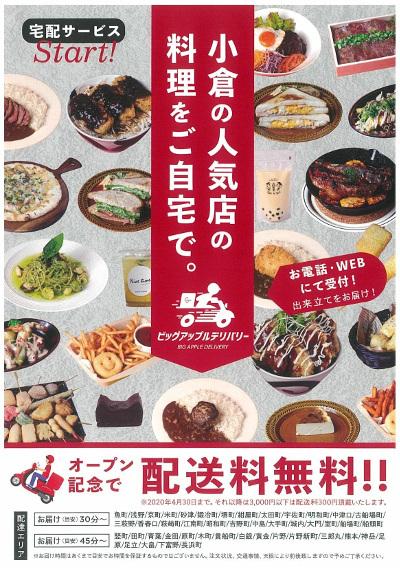 小倉の人気店の料理をご自宅で-1 _400.jpg