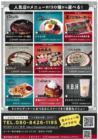 小倉の人気店の料理をご自宅で-2 _400.jpg
