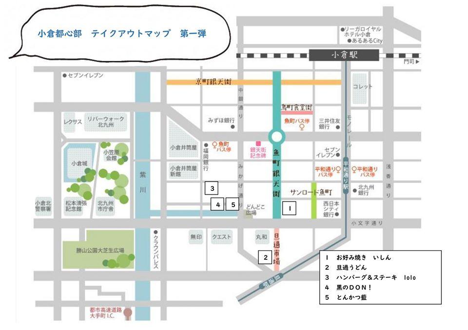 小倉都心部テイクアウトマップ01