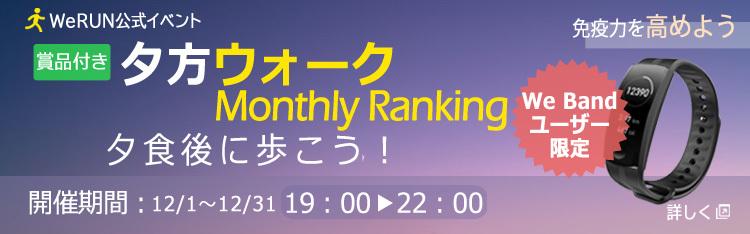 WeRUN公式イベント|5Days Ranking