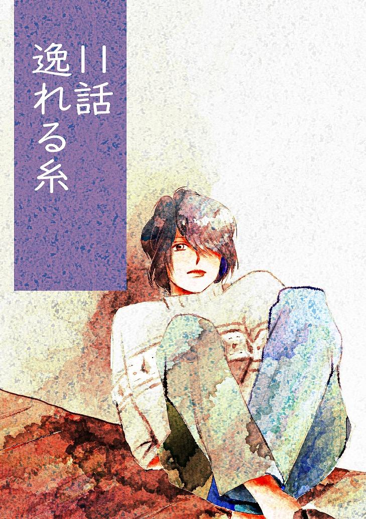 11話「逸れる糸」 サムネイル画像