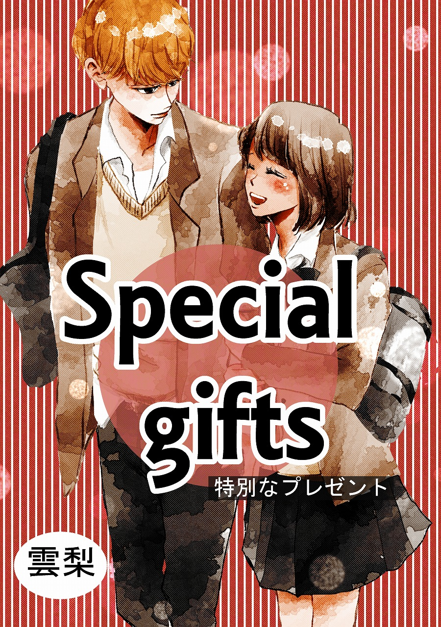Special gifts サムネイル画像